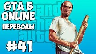 getlinkyoutube.com-GTA 5 Online Смешные моменты 41 (приколы, баги, геймплей)
