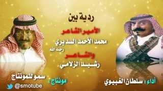 getlinkyoutube.com-رشيد الزلامي والشاعر محمد  السديري أداء سلطان الغبيوي