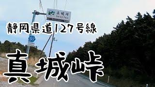 getlinkyoutube.com-[快走路]静岡県道127号線 真城峠(さなぎとうげ) YAMAHA FZ1 FAZER with SJ4000