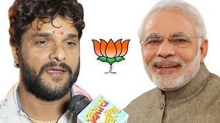 BJP में शामिल होंगे  Khesari Lal Yadav !  Khesari Lal Yadav To Join BJP | Bindaas Bhojpuriya