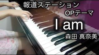 getlinkyoutube.com-報道ステーション OP    I am   ( 耳コピ & ピアノ )