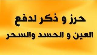 getlinkyoutube.com-حرز و ذكر لدفع العين والحسد والسحر - اللهم صل على محمد و ال محمد