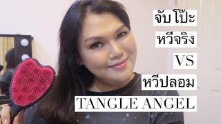 getlinkyoutube.com-จับโป๊ะ หวีแปรงนางฟ้า Tangle Angel ของจริง vs ของปลอม
