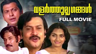 getlinkyoutube.com-Malayalam Full Movie | Valarthumrugangal | HD Quality