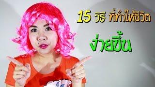 getlinkyoutube.com-15 วิธีทำให้ชีวิตง่ายขึ้น | อำนวยความสะดวกภายในบ้าน | แปลภาษาอังกฤษเป็นไทย