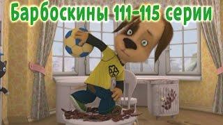 getlinkyoutube.com-Барбоскины - 111-115 серии (новые серии)