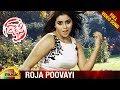Latest Telugu Movie Video Songs 2017 | Roja Poovayi Full Video Song | Rakshasi Telugu Movie | Poorna