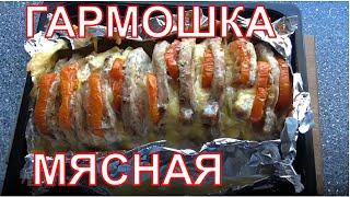"""getlinkyoutube.com-Свинина в духовке """" Гармошка"""" Видео рецепт свинины в духовке"""