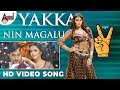 YAKKA NIN MAGALU Official HD Video - VICTORY Feat. Ragini Dwivedi, Sharan