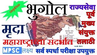 महाराष्ट्राचा भुगोल   मृदा MPSC पूर्व व मुख्य PSI STI ASST TALATHI POLICE