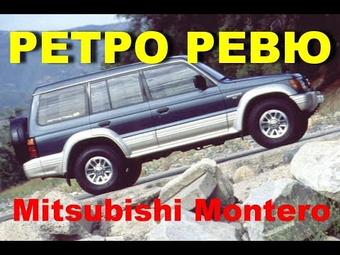 Автонеделя(MotorWeek). Ретро Ревю. Mitsubishi Montero 1992 (Перевод с английского)