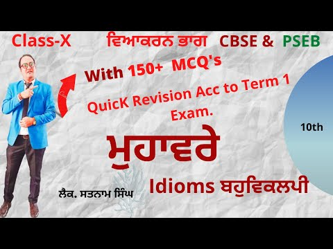 Quick Revision of MUHAVRE   IDIOMS   With 150+ MCQ's