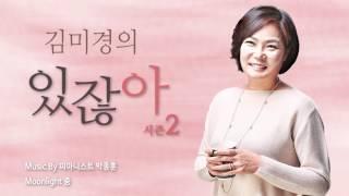 '김미경의 있잖아... 시즌2' 139번째 이야기 ▶ 방황하는 사춘기 자녀를 끌어안으려면