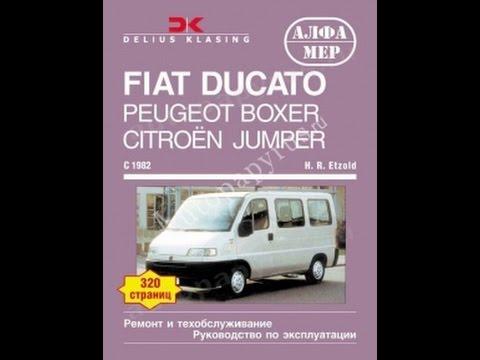 Руководство по ремонту CITROEN JUMPER/FIAT DUCATO/PEUGEOT BOXER