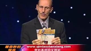getlinkyoutube.com-最奇妙的预言6-敌基督的淫妇