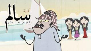 getlinkyoutube.com-#مسامير | أغنية : سالم