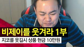 getlinkyoutube.com-커맨더지코: 비제이를 웃겨라 1부 [2015.07.02]