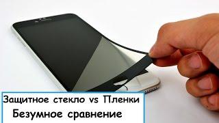 getlinkyoutube.com-Защитное стекло vs Защитная пленка
