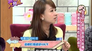 getlinkyoutube.com-【現在才知道】131205 多吃水果,易有脂肪肝?!