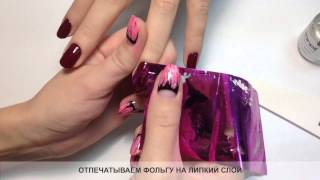 getlinkyoutube.com-Как сделать покрытие ногтей гель лаком и отпечатать фольгу