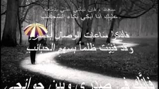 getlinkyoutube.com-شعر حزين عن الخيانة