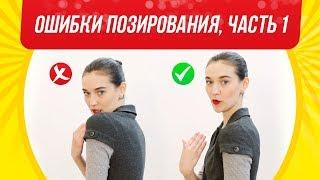 getlinkyoutube.com-Ошибки в позировании |Позирование перед камерой |Фотопозирование |Позирование на фотосессии