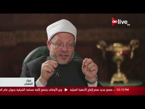 حوار المفتي - الاجتهاد الديني في الإسلام