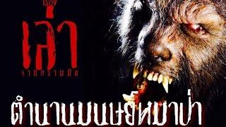 getlinkyoutube.com-ตำนาน The Wolfman มนุษย์หมาป่า ราชันย์อำมหิต | เรื่องเล่าจากความมืด Ep:5