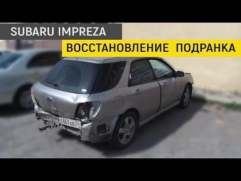 Восстановление подранка/Кузовной ремонт Subaru Impreza 2006