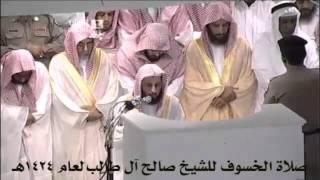 getlinkyoutube.com-صلاة الخسوف للشيخ صالح آل طالب لعام ١٤٢٤هـ