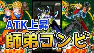 getlinkyoutube.com-【ドッカンバトル】未來悟飯&トランクス!師弟コンビ使ってみた!【Dokkan Battle】