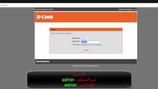 getlinkyoutube.com-ضبط راوتر D link 2750