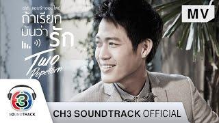 getlinkyoutube.com-ถ้าเรียกมันว่ารัก Ost.แอบรักออนไลน์   ตู่ ภพธร สุนทรญาณกิจ   Official MV