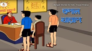 getlinkyoutube.com-Kopal Kharap - Nonte Fonte Bengali Comics Series | Popular Bengali Cartoon | Animation Comedy