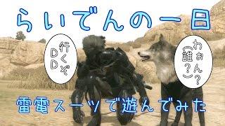 getlinkyoutube.com-【MGSV:TPP】雷電 の1日 -雷電スーツで遊んでみた-【メタルギアソリッド5ファントムペイン 雷電】