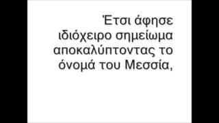 getlinkyoutube.com-ΤΑ ΓΕΓΟΝΟΤΑ ΞΕΚΙΝΟΥΝ...