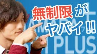 getlinkyoutube.com-YAMADA SIM plusの無制限の評判を集めて解説してみた!