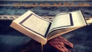 getlinkyoutube.com-كلمات في تدبر القرآن