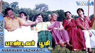 Avaravar Vaazhkaiyil   Pandavar Bhoomi   Superhit Tamil Songs