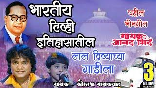 getlinkyoutube.com-Lal Divyachya Gadila From Gaurav Maharastrachaa