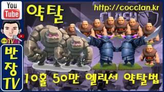 getlinkyoutube.com-[클래시오브클랜] 10홀 손쉽게 50만 엘릭서 약탈하기