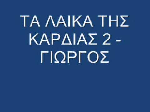 ΤΑ ΛΑΙΚΑ ΤΗΣ ΚΑΡΔΙΑΣ 2 - ΓΙΩΡΓΟΣ