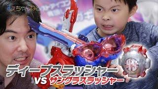 DXディープスラッシャー vs DXサングラスラッシャー 仮面ライダーゴースト 45ゴーストアイコン 伝説!ライダーの魂!