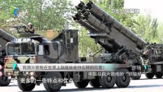 "getlinkyoutube.com-沙场 20150808 中国超级火箭炮的""终极蜕变""   中国火箭炮进化论 卫士 64或成新一代航母杀手"