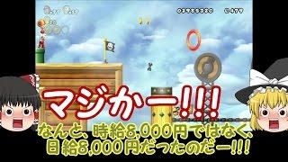 getlinkyoutube.com-ゆっくり実況プレイ 魔理沙を背負って #12 NewスーパーマリオブラザーズWii/New Super Mario Bros.Wii