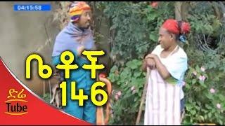 getlinkyoutube.com-Ethiopia: Betoch Comedy Part 146 - Aradaw (አራዳው)