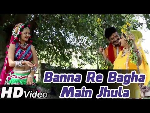 Banna Re Baga Main Jhula | New Songs 2014 | Rajasthani Traditional Songs| Popular Rajasthani Lokgeet