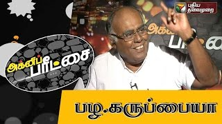 getlinkyoutube.com-Pala. Karuppiah in Agni Paritchai | PTTV | 29 Jan