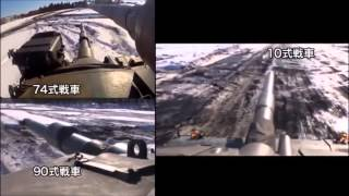 getlinkyoutube.com-Type 10 Vs Type 90 Vs Type 74  10式戦車対90式戦車対74式戦車