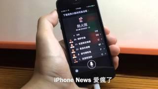 "getlinkyoutube.com-【iOS 8動手玩】免按Home鍵,""嘿Siri"" 語音啟用對話"